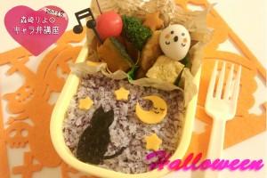 森崎りよの簡単キャラ弁講座vol.18『黒猫ハロウィンキャラ弁』