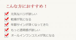 5名様にプレゼント!1本6役★『プラセンタリフトクリーム』_3