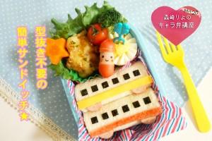 森崎りよの簡単キャラ弁講座vol.20『電車ロールサンドイッチ』