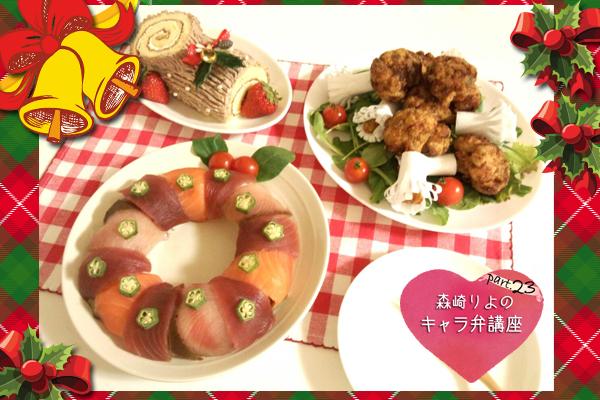 ママプレスクリスマスディナーメニューレシピチキン市販ケーキ寿司リース