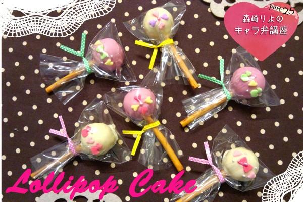森崎りよの簡単キャラ弁講座vol25棒ごと食べられるロリポップケーキ