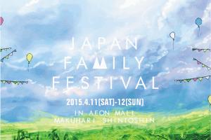 """4/11-12 家族のあそび博覧会""""JAPAN FAMILY FESTIVAL""""開催!"""