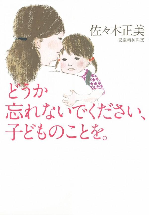 子育てに疲れたママへ『どうか忘れないでください、子どものことを。』_2