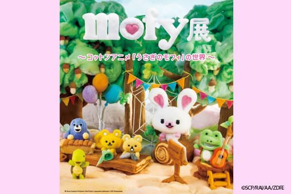 『mofy展〜コットンアニメ「うさぎのモフィ」の世界〜』開催