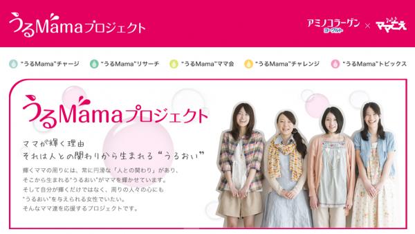 うるおうママになる!『うるMama プロジェクト』始動!_2