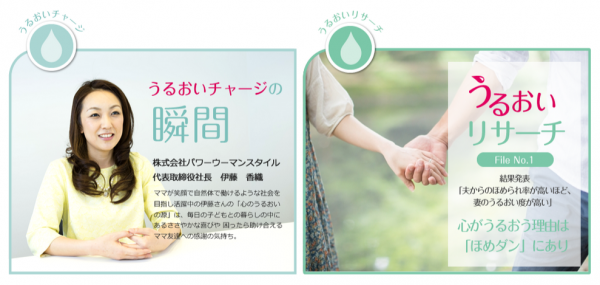 うるおうママになる!『うるMama プロジェクト』始動!_3