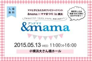 【横浜】&mama×ママまつり 500名に素敵なプレゼント♪