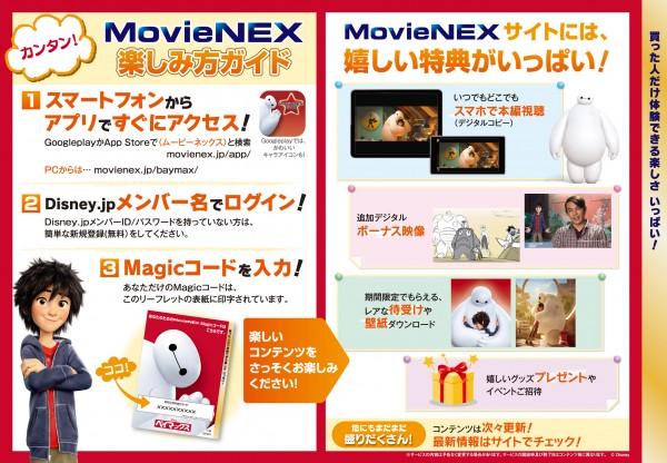 ディズニー映画をスマホで持ち歩ける!MovieNEXは便利で特典がいっぱい!_4