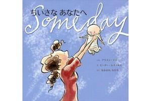【大人も読みたい!】ママが泣ける&癒される絵本シリーズ2 ワーママBook shelf