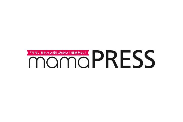 mamapress ママプレス ママ をもっと楽しみたい 輝きたい