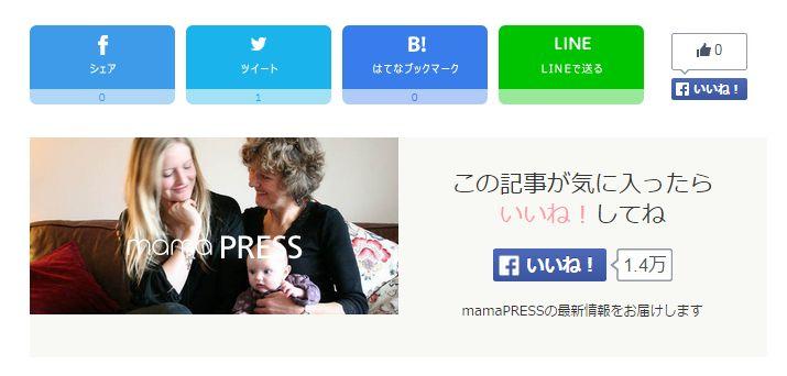 mamaPRESSがもっと便利でスタイリッシュにリニューアル!_2