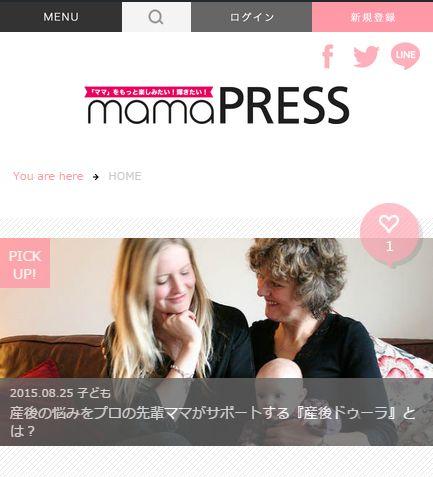 mamaPRESSがもっと便利でスタイリッシュにリニューアル!_1