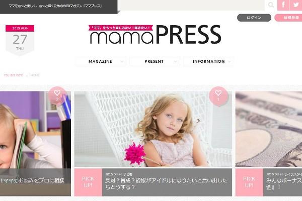 mamaPRESSがもっと便利でスタイリッシュにリニューアル!