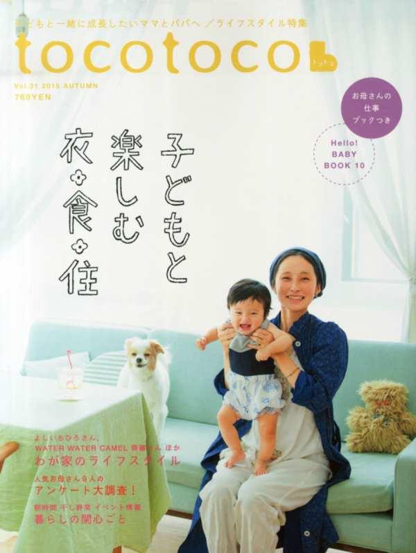みんなは何を読んでる?おススメの子育て雑誌をご紹介!_3