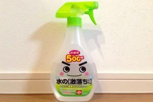 気持ちいいほど汚れが落ちる!『水の激落ちくん』で丸ごと大掃除