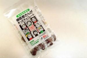 チョコレートで虫歯予防!?『歯医者さんが作ったチョコレート』がすごい!!