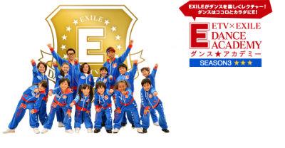 NHK Eダンスアカデミー