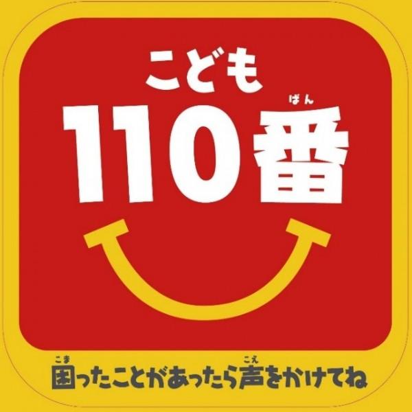 子供110番の家