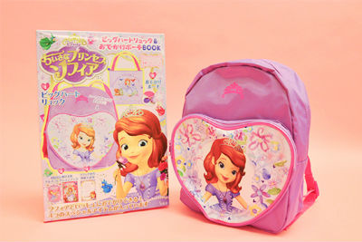 Disney ちいさなプリンセス ソフィア ビッグハートリュック&おでかけポーチBOOK