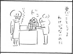 妊娠日記5