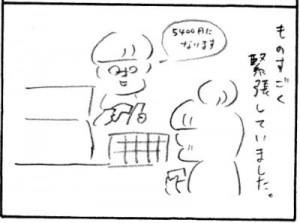 妊娠日記6