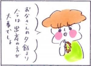 妊娠日記9