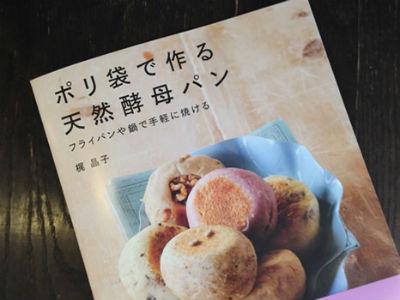 ポリ袋で作る天然酵母パン