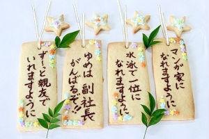 七夕 スイーツレシピ2