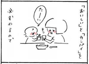 やまもとりえ 育児日記1