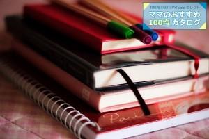キャンドゥの胸キュンステーショナリー3選 【ママのおすすめ100均カタログ vol.2】