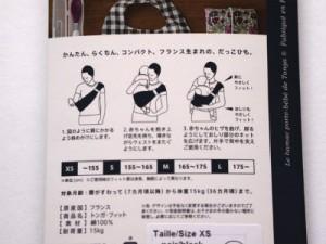 トンガ 使い方