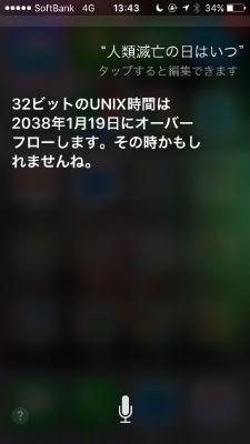 Siri おもしろ回答5