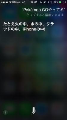 Siri おもしろ回答4