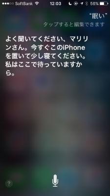 Siri おもしろ回答7