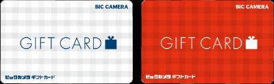 ギフトカード ビックカメラ