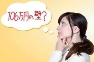 働くママは要チェック!10月から新たに登場する『106万円の壁』とは?
