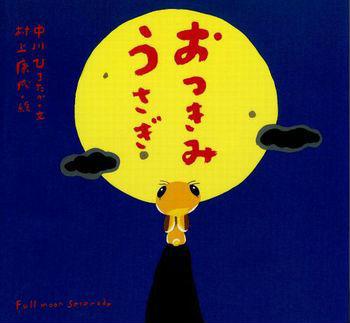お月見 絵本1