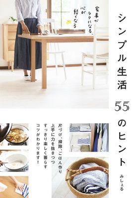 シンプル生活55のヒント7