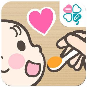 離乳食アプリ2