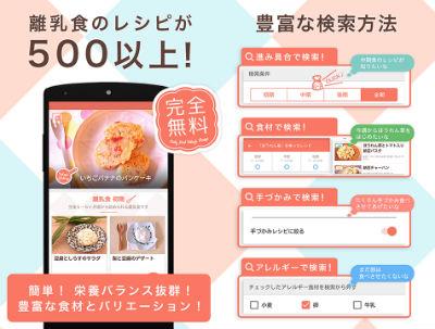 離乳食アプリ4