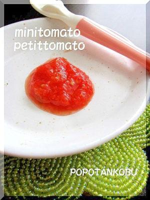 トマト離乳食レシピ1