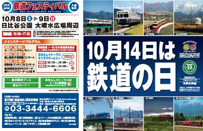 鉄道の日イベント 日比谷公園