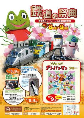 鉄道の日イベント 九州鉄道記念館