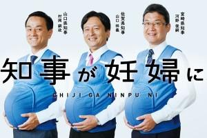 九州・山口の知事が妊婦になった!?『知事が妊婦に。』の動画に世界中が絶賛!