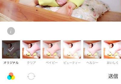 スマホ写真 アプリのフィルタ