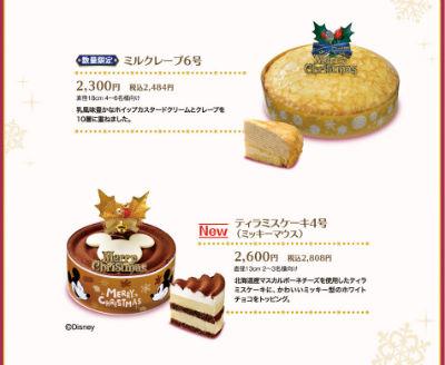 クリスマスケーキ ティラミスケーキ