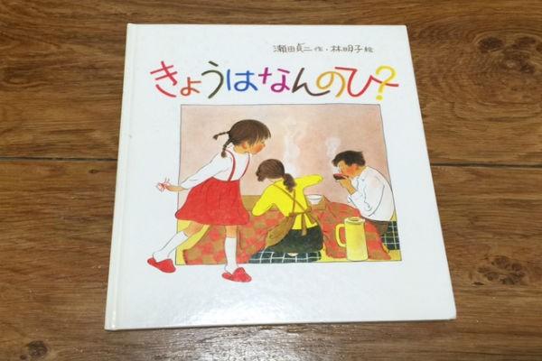 """子どもの""""サプライズ力""""が育まれる!?家族で読みたい絵本『きょうはなんのひ?』に心温まる!"""