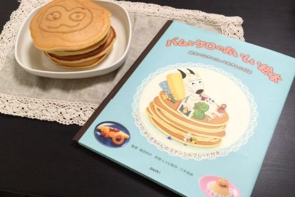 """大人気絵本『バムとケロ』シリーズの""""レシピブック""""が素敵すぎる!"""