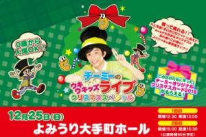 大人気親子ライブ『チーミーのウキウキッズライブ クリスマススペシャル』を抽選で5組10名様にプレゼント!