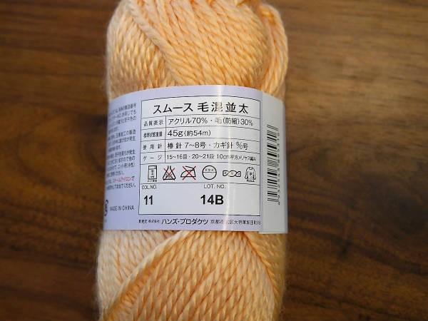 輪針編み 針や毛糸の選び方